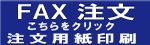FAX注文用紙 クリックして印刷してください